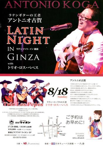 Latin_night_ginza_0818_2