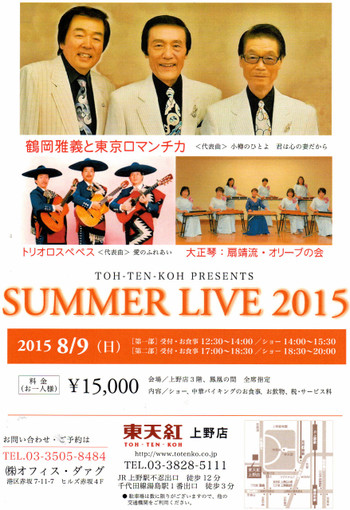 Summerlive2015_878x1280