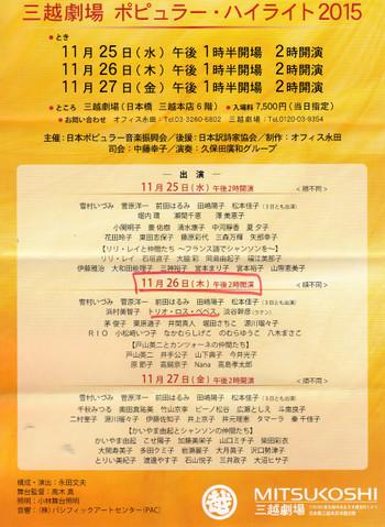 Mitsukoshi20151126