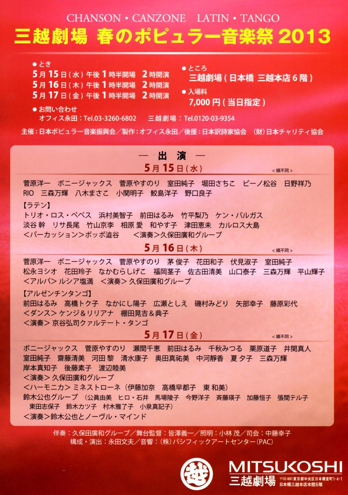 Mitsukoshi2013ss_2